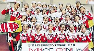 優勝し笑顔のメンバー=同校提供