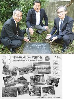 タイムカプセルが埋まっている場所を示す池田校長(左)、相澤実行委員長(中央)と澁谷元副校長(写真上)/当時配られた下敷き=同実行委員会提供