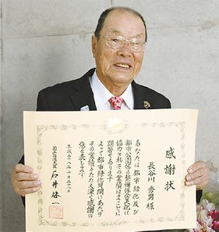 賞状を手に笑顔の長谷川さん
