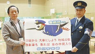 澤村館長(左)と鑓溝署長(右)