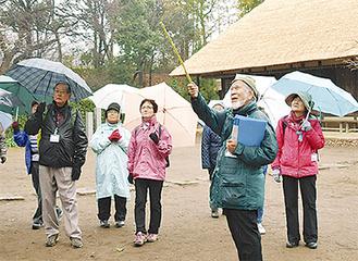 都筑民家園で野鳥を観察する参加者