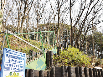 整備中の「市民の森」入口(4日撮影)