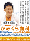 Q.定期検診、学校歯科検診の重要性って?