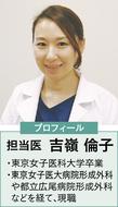 4月から皮膚科診療スタート
