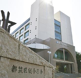 茅ケ崎中央の区総合庁舎