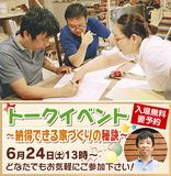 熊本地震に耐える木の家