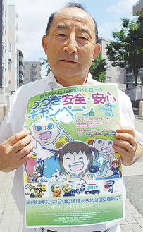 キャンペーンチラシを手に持つ鏑木会長