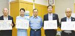 左から藤井さん、藤枝さん、鑓溝署長、みずほ銀行港北ニュータウン支店の行員