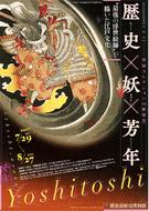 浮世絵師・芳年の企画展