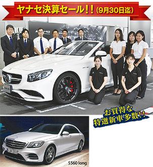 (上)「購入後もずっと続く安心を約束」ヤナセ横浜港北支店のスタッフのみなさん(下)先月発表された「新型Sクラス」