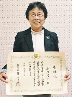 賞状を手にし、笑顔を見せる石川さん