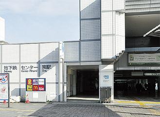 市営地下鉄センター南駅=3日撮影