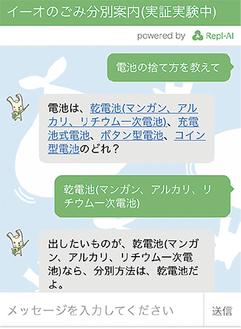 対話形式で分別を案内する画面