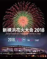 新横浜で花火大会