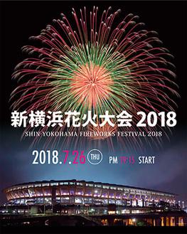 新横浜花火大会のイメージ画像