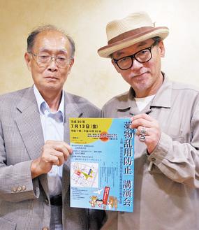 チラシを手に持つ加藤支部長(左)と田代まさしさん