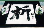 昨年7月31日に、金澤翔子さんが津久井やまゆり園芹が谷園舎を訪れ揮毫した「祈」