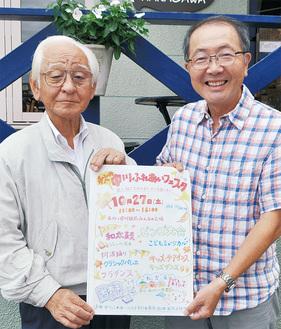 イベントチラシを持つ大久保会長(左)と塩入代表