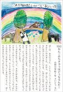 齋藤君(山田小1年)が入賞
