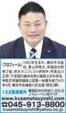 ブルーライン・あざみ野〜新百合ヶ丘の延伸を!!