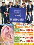 """補聴器お試し2週間""""無料""""レンタル実施中"""