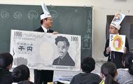 小学生向け金融講座