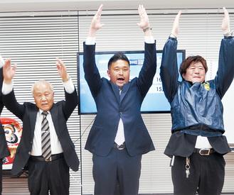 支援者と万歳する草間氏(中央)