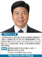 新たな時代の横浜市政への取り組み