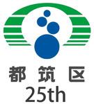 区制25周年のロゴマーク