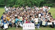 親子運動会 約200人が参加
