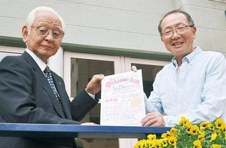 ポスターを持つ大久保会長(左)と塩入理事長