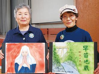紙芝居を持つ三宅さん(右)と大橋さん