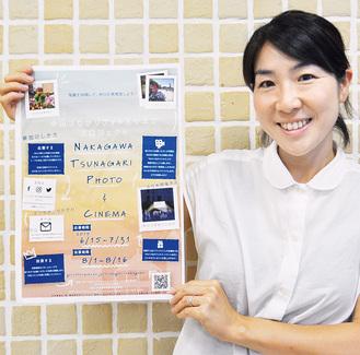 イベントポスターを持つ山本さん