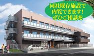 都筑区見花山に10月オープン