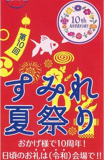 すみれ夏祭り10周年パンフレット表紙の一部