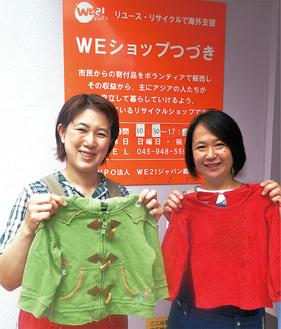 子ども服を持つ河面さん(左)と佐藤さん