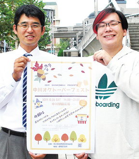 フェスのポスターを持つ馬場会長(左)と小松さん