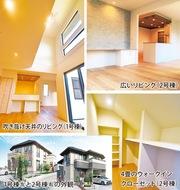 建物面積平均38坪超え荏田南で新築2邸完成