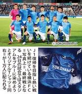 「横浜FC」J1昇格なるか