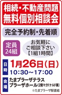セミナー・相談会W(ダブル)開催