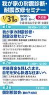 「我が家の耐震」診断・改修