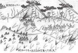 昭和20年、北山田への空襲
