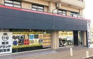 地元企業が買取店をオープン