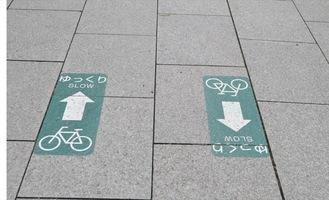 自転車に向けた路面標示