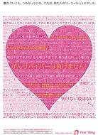 がん患者支援ポスター作成