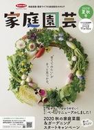 園芸カタログ無料進呈