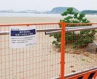 海水浴場、今夏開設せず