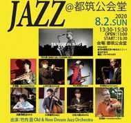 つづきジャズコンサート