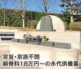 納骨料18万円〜の最乗寺永代供養墓