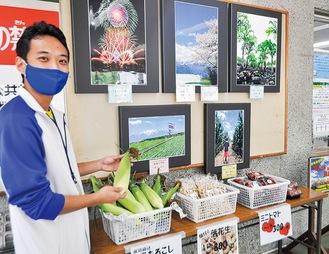 昭和村直送の野菜を手にする比嘉さん
